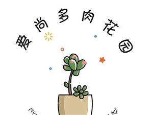 爱尚花园,爱尚生活