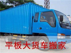 蓟州区搬家公司,货车出租,家具拆装,空调移机服务