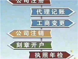 龙川注册公司,代理记账报税,专业快速!