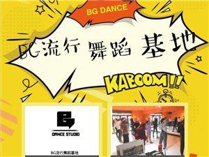 白城BG流行舞蹈基地
