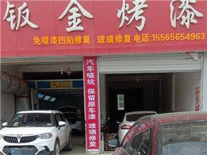 唐河專業汽車免噴漆凹陷修復玻璃修復