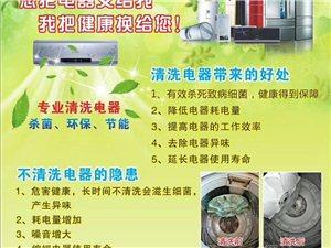 家電清洗甲醛處理專家