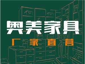 奧美家具店