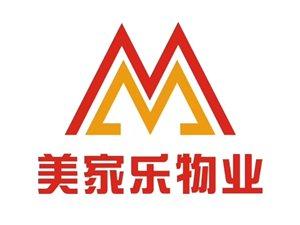 苍溪县美家乐物业公司