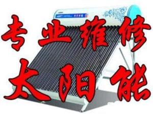 莒縣太陽能 維修電話15615233066