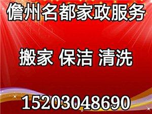 儋州名都家政服务/搬家/保洁/清洗/等(欢迎预约)