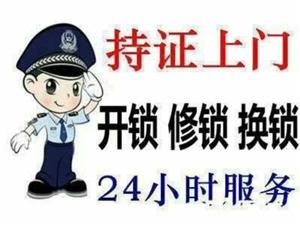 台湾市黃江鎮周邊專業開鎖,換鎖,修鎖