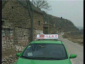 淇縣淇運出租車24小時預約15939251869
