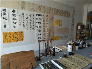 永立书画工作室