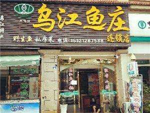 乌江鱼庄湄潭店