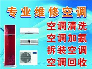 秀山專業空調維修,空調按裝,移機,加氟,打孔等
