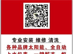 青州市太陽能維修水管閥門維修水電暖維修