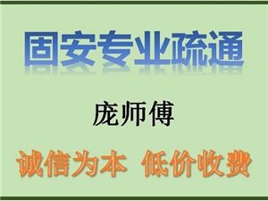 固安华夏管道马桶疏通服务部13785580398