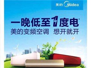 桂林美的空调售后维修电话-桂林美的空调一晚低至一度
