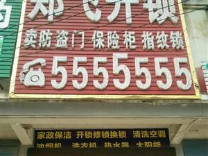 开锁5555553-5555555