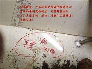 室内外、水管漏水探测定位、地下电缆故障查找检测定位