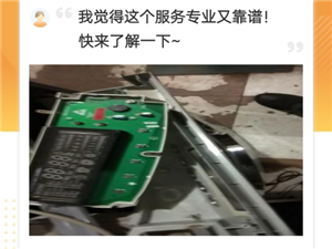 台湾快三app下载—官方网址22270.COM顺顺城家电维修