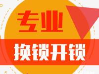 臨泉恒信開鎖公司電話19965879110