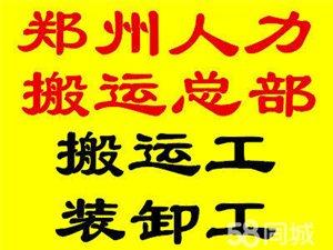 郑州24小时人工搬运装卸车电话