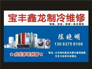 空调、烟机、热水器维修拆装
