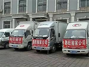 凌源市鑫旺搬家有限公司