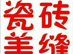 清河方圆家政保洁瓷砖美缝