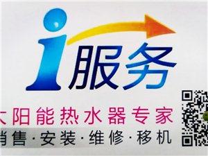 青州市水電暖維修 水管閥門維修 太陽能維修
