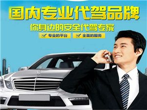 苏皖专业长途代驾公司,专营长途代驾,专行万里平安路