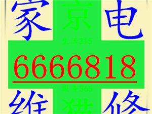 莒县洗衣机维修电话0633-6887878