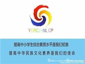 赤峰市全国青少年艺术人才综合素质等级测评中心