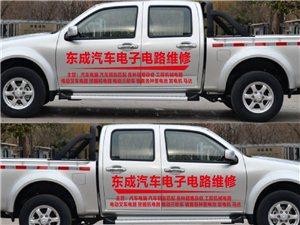 AA东成汽车电子电路维修