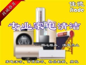 家电清洁清洗保洁油烟机热水器洗衣机空调