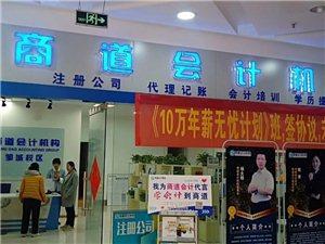 山东商道会计机构CCTV央视上榜品牌