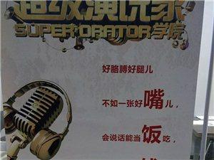 超級演說家學院招募