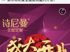 会东诗尼曼旗舰店盛大开业