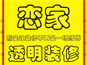 遂川恋家装饰-透明装修