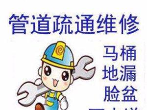 成都崇州市专业疏通管道24小时上门服务