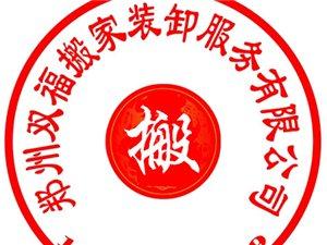 郑州专业搬运吊装沙发茶台钢琴鱼缸定制家具公司电话