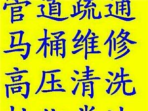 松桃县甘龙镇乡村各地区专业疏通下水管道服务
