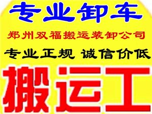 郑州港区装卸车公司电话工人师傅电话