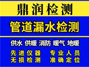 天津蓟县宝坻管道漏水检测管网测漏管线探测