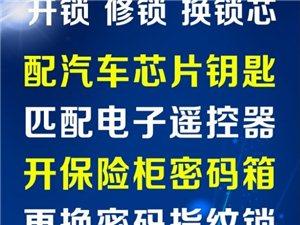 郑州附近开锁,开锁公司电话,开锁电话多少,开锁换锁
