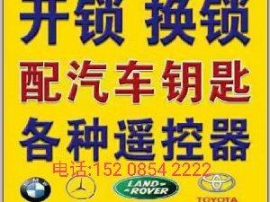 免费送彩金配汽车遥控钥匙 开锁 换锁 品牌指纹锁
