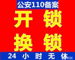 臨泉開鎖公司18054064110