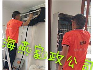 海燕家政专业全方位家庭保洁,公司开荒,家电清洗