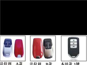 玉田專業配汽車鑰匙6155110