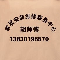 安装维修窗帘晾衣架毛巾架锁具13830195570