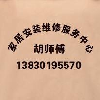 安装维修洁具卫浴13830195570