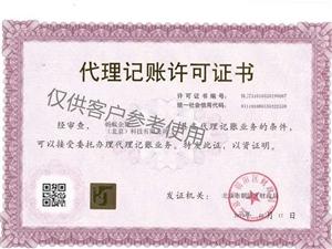 注册北京公司执照,代理记账,提供地址