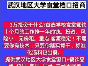 武漢地區大學食堂招商